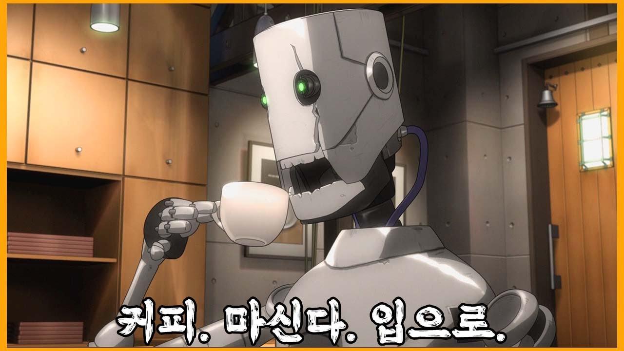 [애니리뷰/결말포함]인간을 닮고 싶은 로봇들이 사는 세계