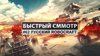 Быстрый сММОтр - #62 Русский Robocraft