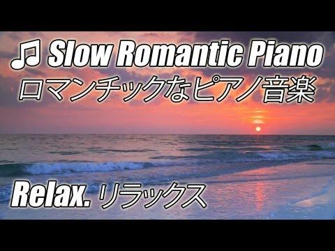 音楽ロマンチックなピアノ ソフトの曲インストゥルメンタル癒しを遅らせる SLOW MUSIC Romantic PIANO Relaxing Soft Songs Instrumental