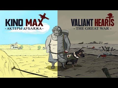 Valiant Hearts - Великая война. ( Актеры Дубляжа самой милой игры)