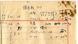 海軍ニューギニア調査隊「アンギ・ランシキ調査隊一般報告」 八木健三(15)