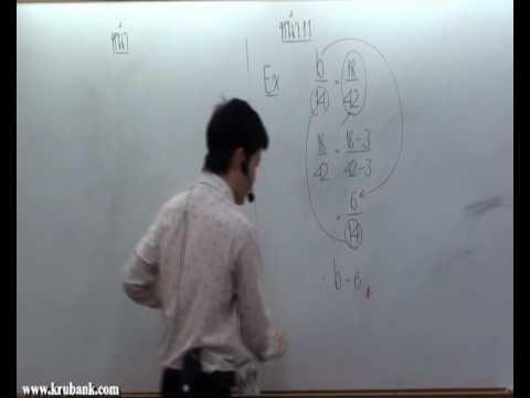 อัตราส่วนและร้อยละ  ม 2 คณิตศาสตร์ครูพี่แบงค์  part 10