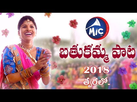 Bathukamma Song Promo - 2018 | Mangli | MicTv.in