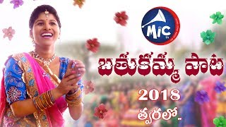 mictv bathukamma song