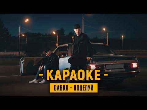 Dabro - Поцелуй (минус, караоке)