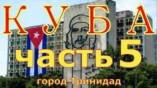 Путешествие по Кубе #5. Тринидад.