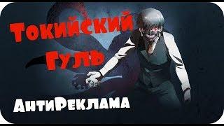 ТОКИЙСКИЙ ГУЛЬ - Антиреклама (аниме прикол)