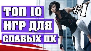 ТОП 10 игр для слабых ПК #1