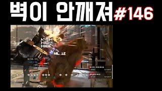 [철권7] 벽이 안깨지넼ㅋㅋㅋㅋ #146 (Tekken MOMENTS OF THE WEEK)