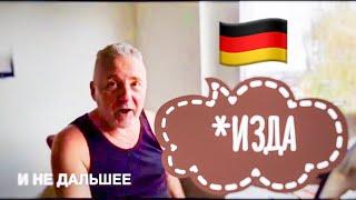 Какая немецкая фраза, звучит на русском как МАТ😂 СМОТРЕТЬ ДО КОНЦА!