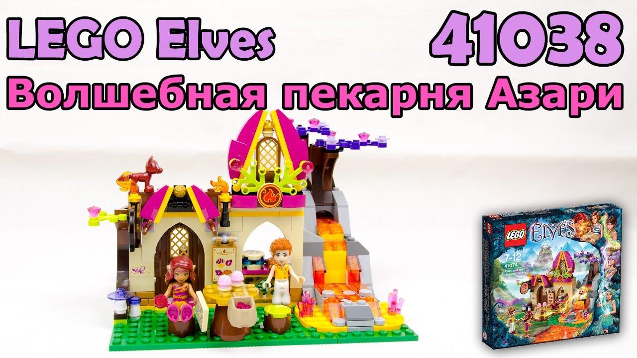 Конструктор LEGO Elves 41074 Лего Эльфы Волшебная пекарня Азари .