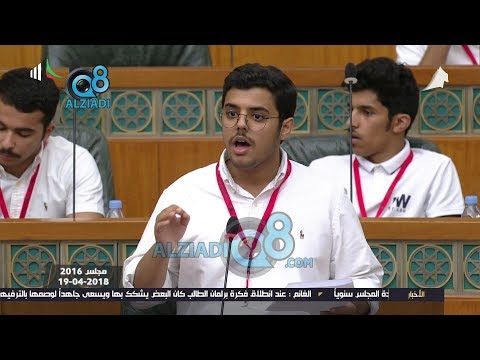 محمد علي العجمي من جلسة برلمان الطالب الخامس: نعيش في بيئة بها نسب خطيرة من إدمان المخدرات  - نشر قبل 1 ساعة