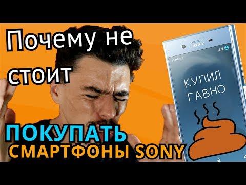 Смартфоны Sony никогда не покупйте это гавно