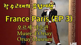 학수고대의 유럽여행 France Paris (EP 3)
