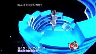 Gambar cover 西野カナ - 会いたくて 会いたくて (Aitakute Aitakute)