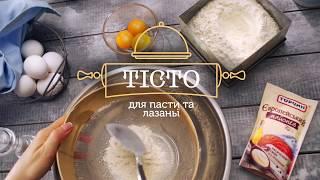 Рецепт: Тесто для пасты и лазаньи ─ Торчин®