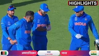 Highlights IND Vs AFG : India Won By 11 Runs । Headlines India