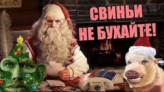 Валакас Поздравление с Новым Годом (Все Пожелания с Новогоднего Патока)