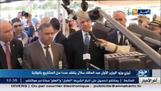 تيزي وزو : الوزير الأول عبد المالك سلال يتفقد عددا من المشاريع بالولاية