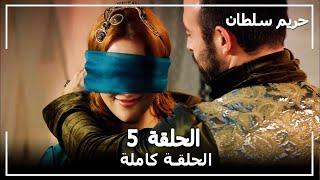 حريم السلطان - الحلقة 5 (Harem Sultan)