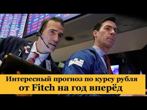 Прогноз курса доллара к рублю на год вперёд от Fitch Ratings