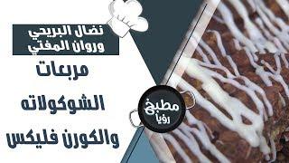 مربعات الشوكولاته والكورن فليكس - نضال البريحي وروان المفتي
