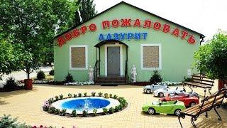 База отдыха Лазурит Волгоград-территория, ресторан, пляж, бассейны, зоопарк, спортивные площадки