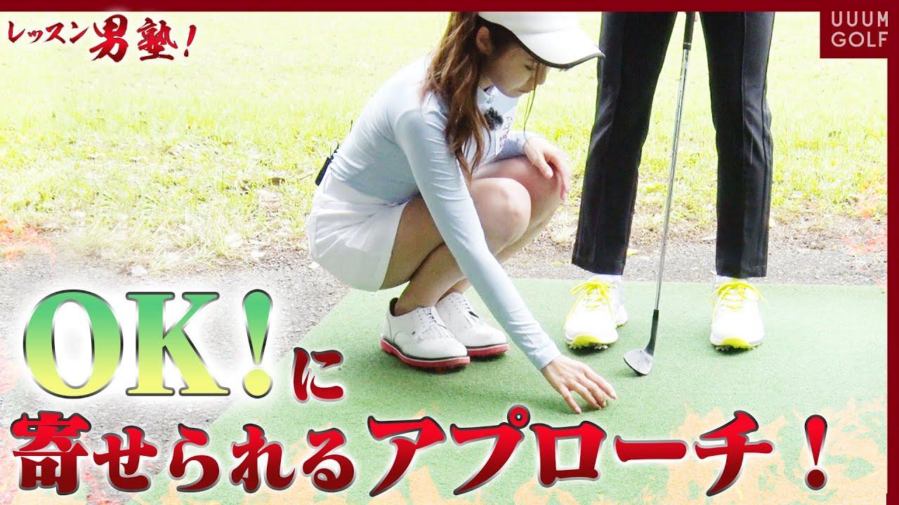 失敗しないアプローチ術は、左足体重でボールは右足寄りが鉄則!「レッスン男塾」 実力テスト#3 【ゴルフ我流道】【恵比寿ゴルフレンジャー】【やすゴルTV】【ゆうちゃん】【打倒!UUUM GOLF】