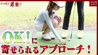 失敗しないアプローチ術は、左足体重でボールは右足寄りが鉄則!「レッスン男塾」 実力テスト