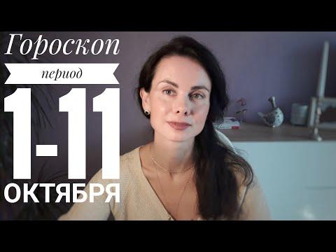 ГОРОСКОП с 1 по 11 ОКТЯБРЯ 2020. Все ЗНАКИ. Благоприятные дни!