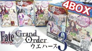 シークレット出た!!Fate/GrandOrderウエハース3 『4BOX 開封』 フェイト グランドオーダー (FGO) card 食玩 Japanese candy toys