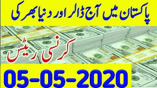 Today all currency rate in Pakistan ||Pakistan currency rates today ||today dollar rate 05_05_2020