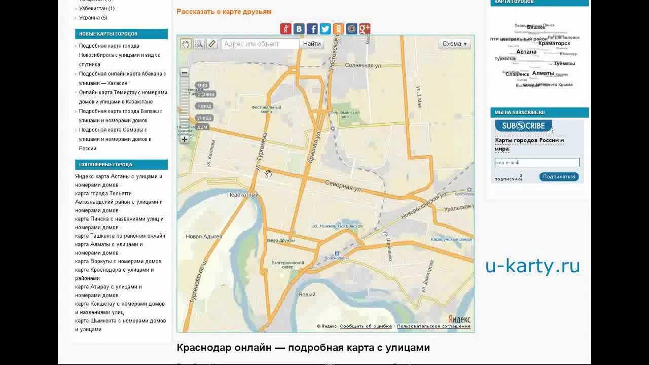 кого карта краснодара с фото улицами и домами небо голубое будет