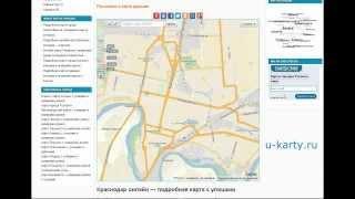 карта Краснодара с улицами(Карта Краснодара с улицами для поиска нужного адреса дома. Как найти дом или расстояние до него, пригодится..., 2013-10-31T12:37:16.000Z)