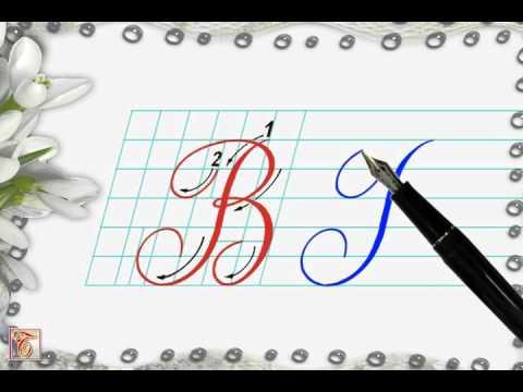 Luyện viết chữ đẹp - Chữ hoa B viết nghiêng - How to write capital letter B