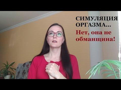 Женский оргазм симуляция: Зачем? Неужели ВСЕ женщины лгушки?