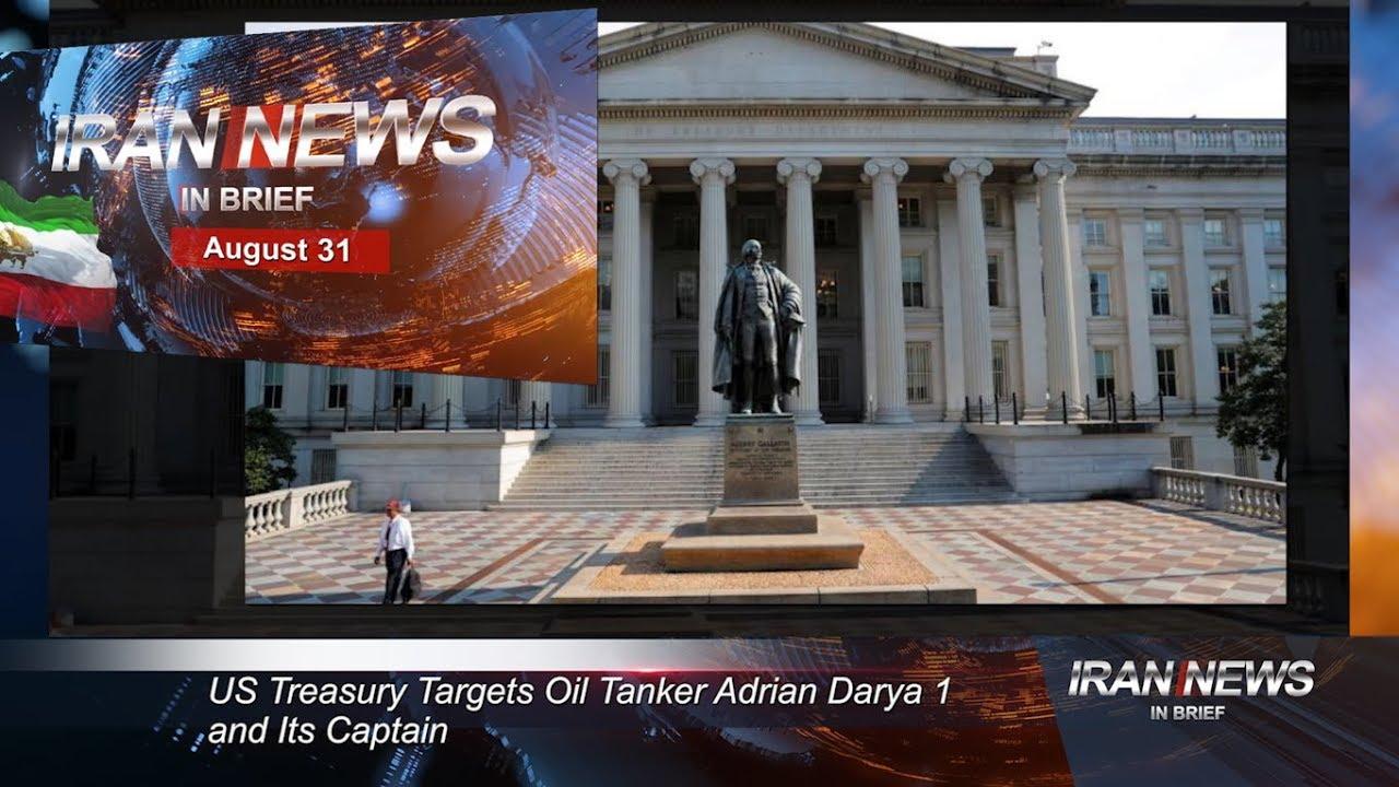Iran news in brief, August 31, 2019