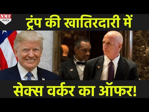 इस Country के Visit पर Donald Trump को Offer हुई थी S@x Workers
