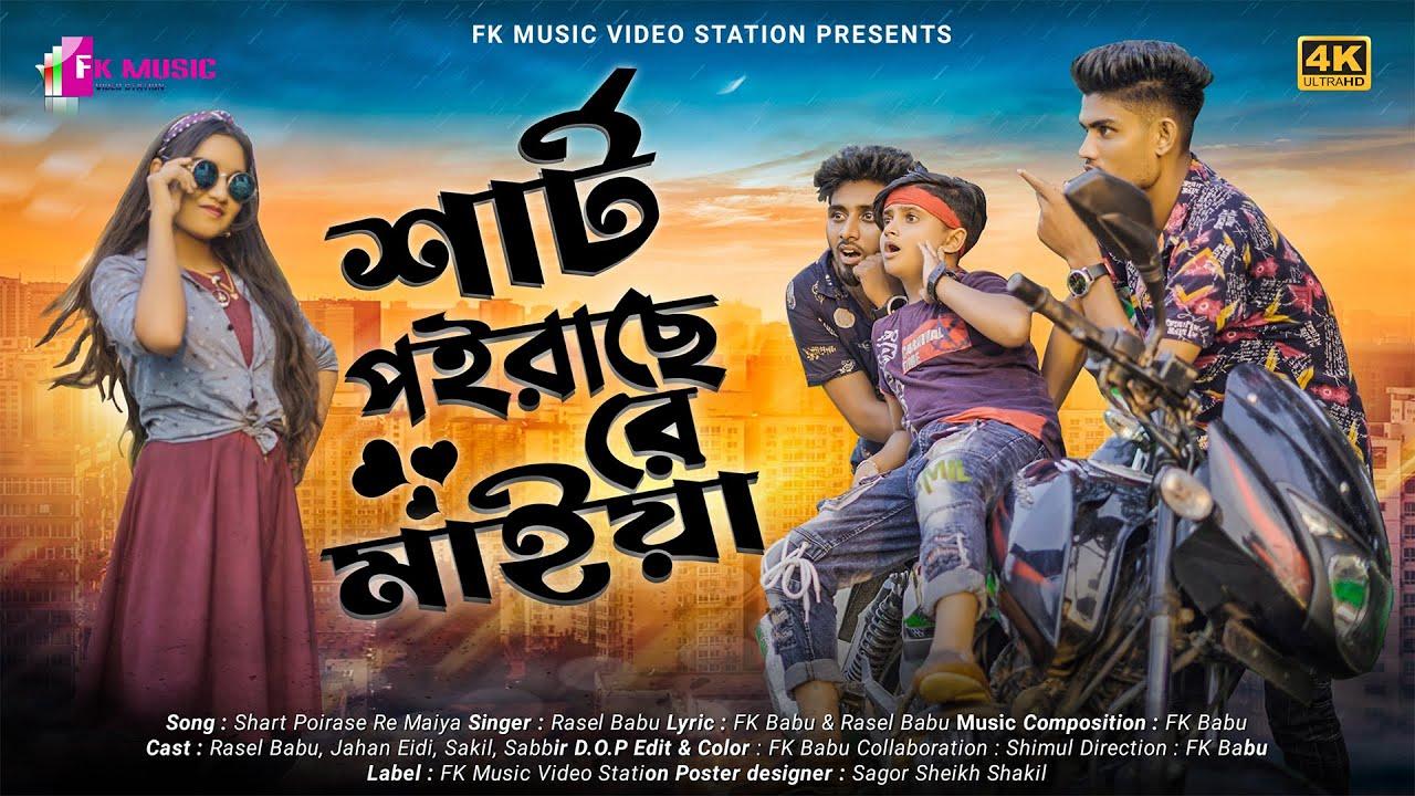 Shart Poirase Re Maiya Chosma Poirase । Rasel Babu & Jahan Eidi । Bangla Comedy Song । FK Music