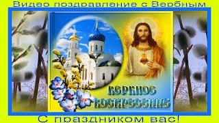 #Вербное воскресенье с праздником вас! Видео поздравление с Вербным воскресеньем!#