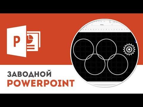 Как вставить триггер в презентацию PowerPoint. Часть 2