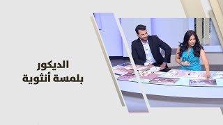 نادية شعبان - الديكور بلمسة أنثوية