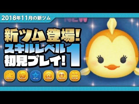 【ツムツム】クレオ(スキルレベル1)初見プレイ!★ピノキオ★【Seiji@きたくぶ】