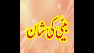 syed zaheer shah hashmi at mehfil..BETI KI SHAN & NABI KI BETIYAAN