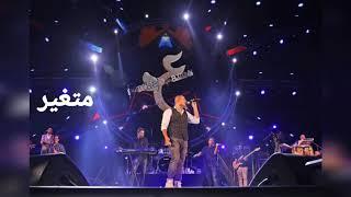 عمرو دياب - متغير | Amr Diab -Metgyer | كاملة 🖤