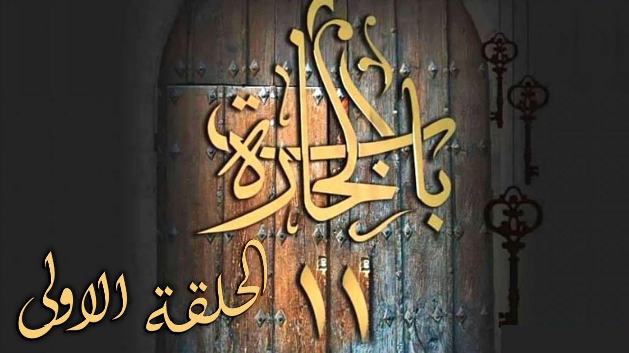 باب الحارة الجزء 11 الحلقة الاولى -عودة الابطال - رمضان 2020