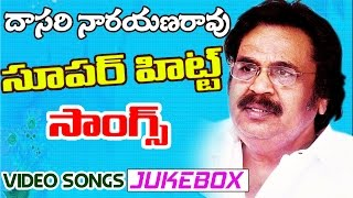 Dasari Narayana Rao Super Hit Songs - Telugu Back 2 Back Video Songs - Video Songs Jukebox