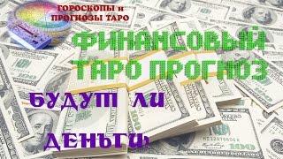 видео Гадание онлайн Таро на деньги и финансы (бесплатно).