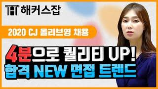 CJ 채용|올리브영 면…