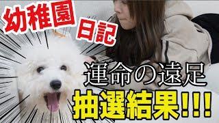 幼稚園日記  〜運命の遠足、抽選結果!!〜